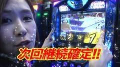 #26 優しく拭いて/バジ絆/凱旋/動画