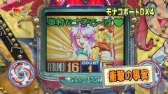 #9 マニアの遺言/モナコボートDX4/DJ/動画