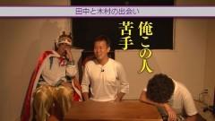 #46 王が負けた夜に…/元クズ田中/動画