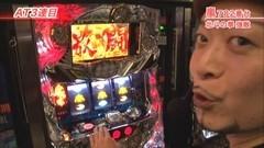 #331 嵐・梅屋のスロッターズ☆ジャーニー/神奈川県★後編/動画