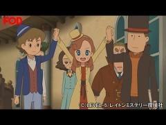 #50 レイトン教授と秘宝レリクス ファイナルエピソード/動画