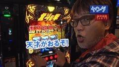 #242 ヒロシ・ヤングアワー/北斗修羅/沖海4/北斗6拳王/動画