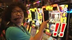 #119 TAI×MAN/黄門ちゃまV/動画