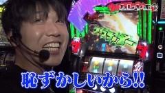 #32 カレヤボ2/スロウルトラセブン/番長3/ドラゴンホイール/動画