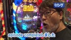 #229 ヒロシ・ヤングアワー/CRガルパン/南国物語/動画