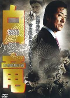 #7 白竜暗殺計画/動画