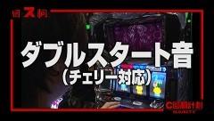 #86 スロじぇくとC/ゴッドイーター/ダンまち/ディスクアップ/鏡/動画