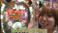 #96水瀬&りっきぃのロックオン/群馬県みどり市編/動画
