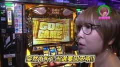 #195 ロックオンwithなるみん/吉宗4/凱旋/動画