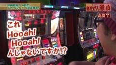 #144 ヒロシ・ヤングアワー/キングハナハナ-30/ドラゴンハナハナ-30/動画