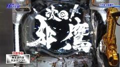 #80 パチテレ情報+HY/P牙狼冴島鋼牙XX/動画