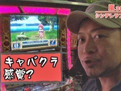 #174 嵐・梅屋のスロッターズ☆ジャーニー神奈川県★前編/動画