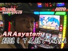 #178 嵐・梅屋のスロッターズ☆ジャーニー福島★前編/動画