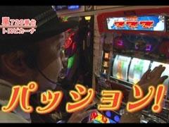#181 嵐・梅屋のスロッターズ☆ジャーニー宮城★後編/動画