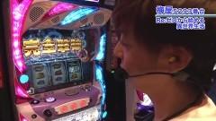 #531 嵐・梅屋のスロッターズ☆ジャーニー/千葉県★前編/動画
