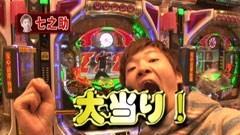 #18 パチンコ頂リーグ/仮面ライダーV3/仮面ライダーMAX EDITION/動画