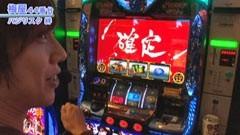 #289 嵐・梅屋のスロッターズ☆ジャーニー/大阪府★後編/動画