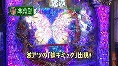 #56 パチンコ頂リーグ/地獄少女  弐/北斗の拳6 拳王/動画