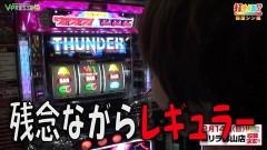 #410 打チくる!?/サンダーV リボルト 後編/動画