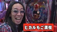 #17 ういち・ヒカルのパチンコ天国と地獄北斗の拳5覇者/動画