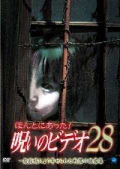 ほんとにあった!呪いのビデオ28/動画