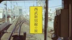 第6話 「西武新宿線の旅」/動画