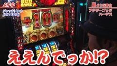 #254 嵐・梅屋のスロッターズ☆ジャーニー/群馬県★前編/動画