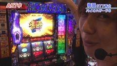 #325 嵐・梅屋のスロッターズ☆ジャーニー/埼玉県★後編/動画