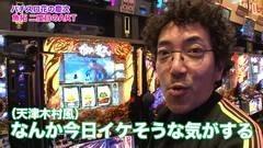 #74 ツキとスッポンぽん/花の慶次 戦極めし傾奇者の宴/動画