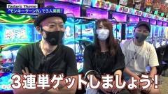 #115 嵐と松本/スロ モンキーターンIV/動画