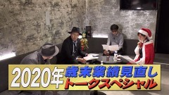 #120 嵐と松本/年間総収支分析大会/動画