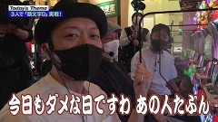 #131 嵐と松本/パチスロ 頭文字D/動画