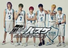 舞台「黒子のバスケ」ULTIMATE-BLAZE〜帝光編〜リーディング/動画
