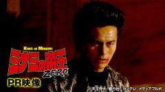 ミナミの帝王ZERO PR映像/動画