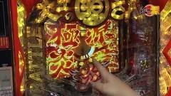 #160 CLIMAXセレクション/大工の源さん 超韋駄天/動画