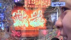 #37 パチテレ!登龍門/CRバジリスク 299type/海物語アクア/動画