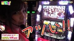 #8 はっちゃき/ぱちスロ AKB48 後編/動画