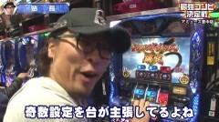 #25 最強コンビ/ハーデス/バジ絆/リノ/動画