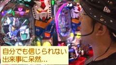 #19 ういち・ヒカルのパチンコ天国と地獄 /機動戦士ガンダム/動画