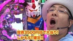 #21 ういち・ヒカルのパチンコ天国と地獄/CR綱取物語/動画