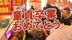 #169 ヒロシ・ヤングアワー/ミリオンゴッド-神々の凱旋-/動画