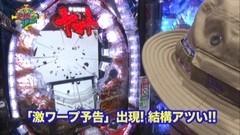 #77 ういち・ヒカルのパチンコ天国と地獄/天翔百裂/ヤマト/神獣王2/動画