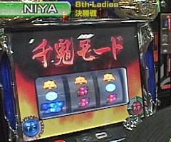 #115 S-1GRAND PRIX�「Ladies GP」決勝戦後半/動画