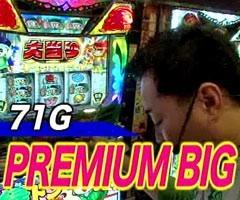 #24黄昏☆びんびん物語緑ドン〜VIVA!情熱南米編〜/魁!!男塾/動画