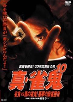 真・雀鬼10 雀鬼VS黒の雀鬼! 悪夢の麻雀勝負/動画