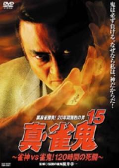 真・雀鬼15 雀鬼VS雀鬼!120時間の死闘/動画