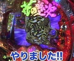 #93ビジュRパチンコ劇場CR花の慶次 焔 L2‐V/CRリング 呪いの7日間/動画