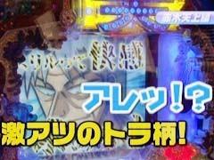 #127 ビジュRパチンコ劇場牙狼 鋼/ヤッターマン/CRめぞん一刻/動画