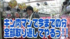 #213 ビジュRパチンコ劇場/CRルパン三世/ぱちんこキン肉マン/動画