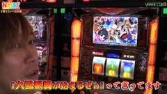#71 打チくる!?/アナザーゴッドハーデス/吉宗/動画